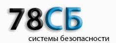 Магазин систем безопасности 78СБ